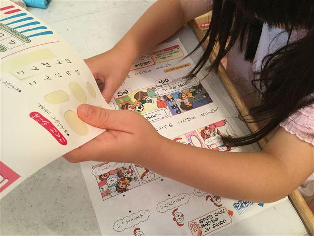 幼児ポピー「夏ドリるん」の教材「まいにち!ドリるん」を学習している娘