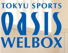 東急スポーツオアシスWELBOX