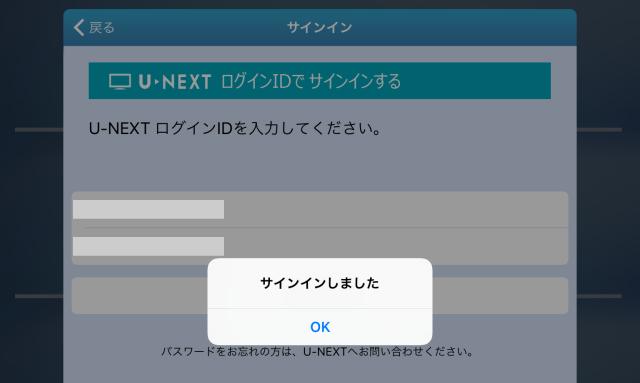 U-NEXTの雑誌アプリ「BookPlace Reader」をログインした様子