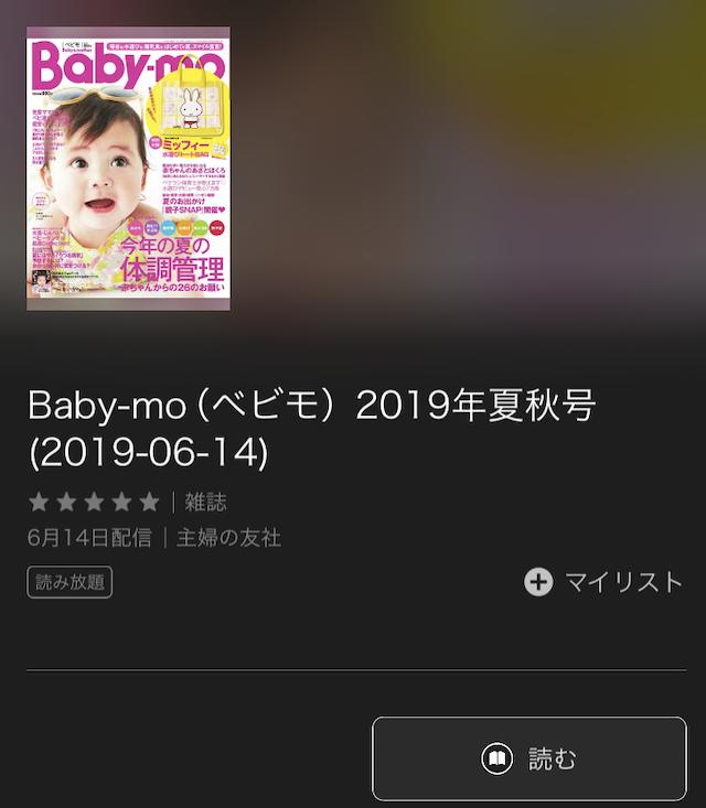 U-NEXTで育児雑誌「Baby-mo」を読む
