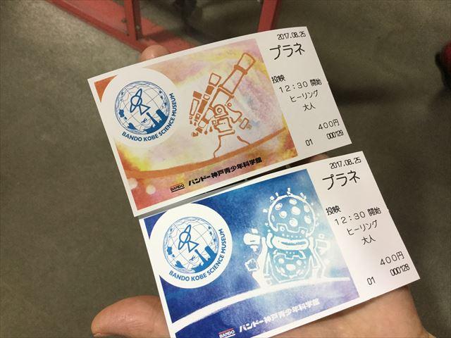 「バンドー神戸青少年科学館」プラネタリウム大人用チケット2枚