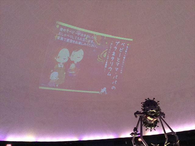 「バンドー神戸青少年科学館」プラネタリウム投影機から表示されている「ベビーとママ・パパのプラネタリウム」