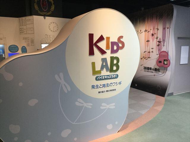 「バンドー神戸青少年科学館」2階「キッズラボ」