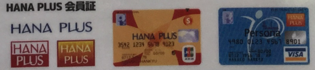 HANA PLUSカード