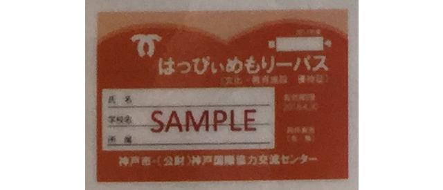 神戸「はっぴぃめもりーパス」