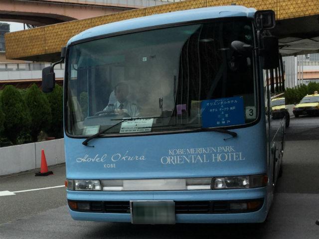ホテルオークラ神戸&神戸メリケンパークオリエンタルホテル行きのシャトルバス