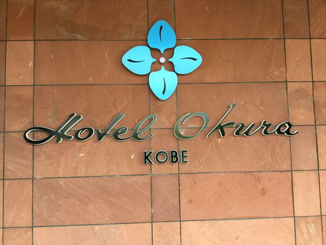 「ホテルオークラ神戸」入口のエンブレム
