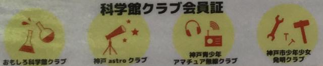 神戸の各科学館クラブ会員証