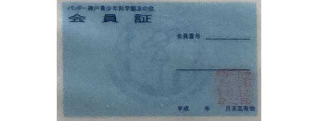 「バンドー神戸青少年科学館」友の会会員証