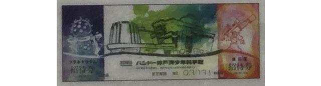 「バンドー神戸青少年科学館」招待券