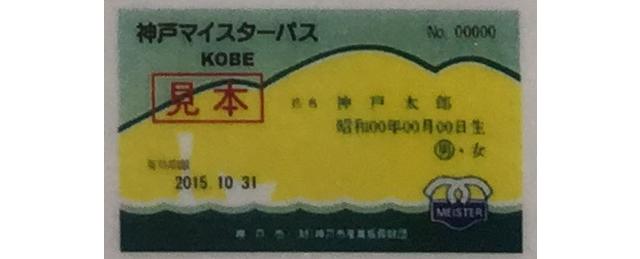 神戸マイスターパス