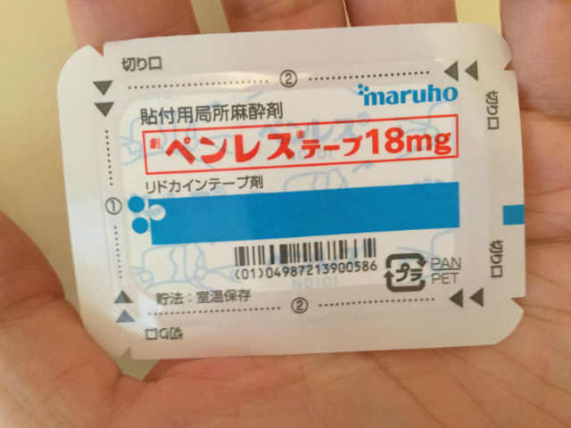 子供の水いぼに貼る貼付用局所麻酔剤「ペンレステープ18mg(リドカインテープ剤)」という薬