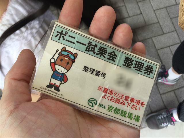 京都競馬場のポニー試乗会の整理券