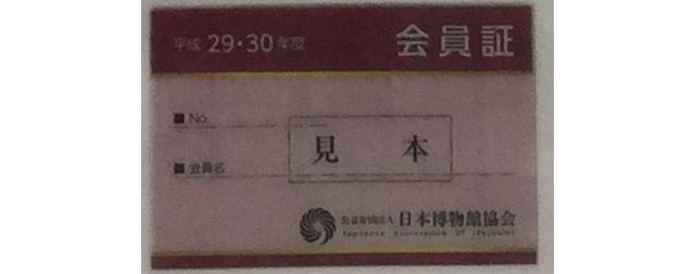 日本博物館協会会員証