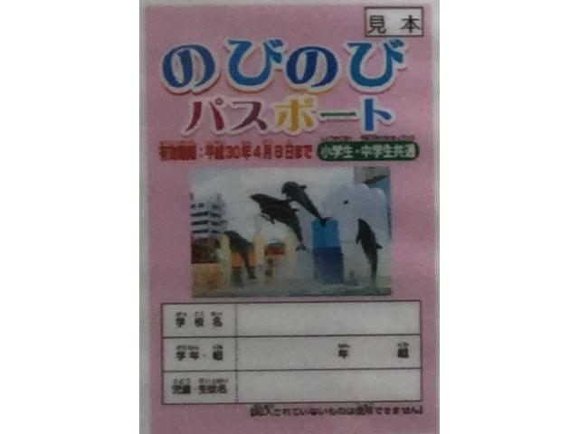 神戸「のびのびパスポート」