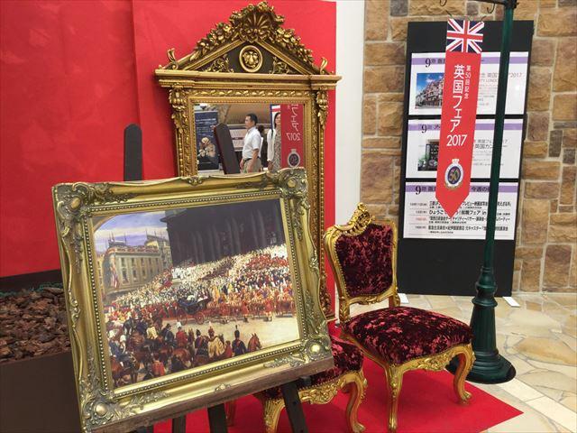 阪急うめだ本店「英国フェア2017」絵画とチェア