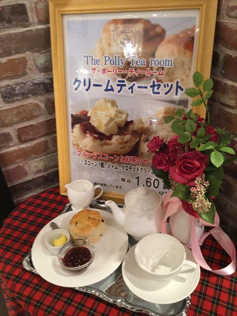 阪急うめだ本店「英国フェア2017」The Polly Tea roomのクリームティーセット