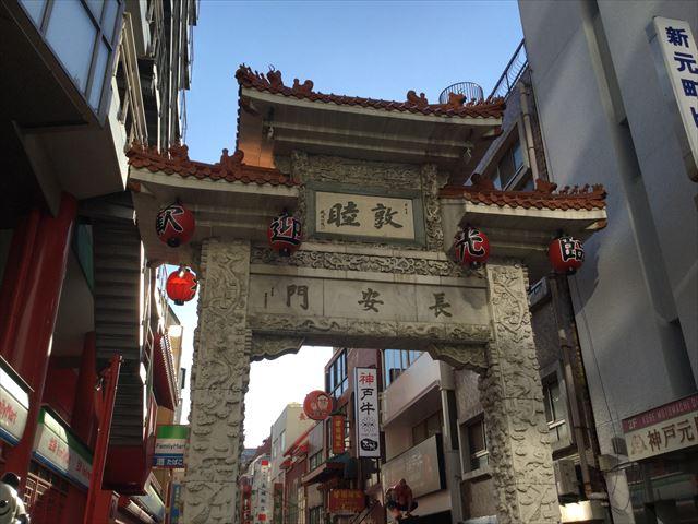 南京町の入口