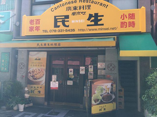 神戸南京町「民生」の入口