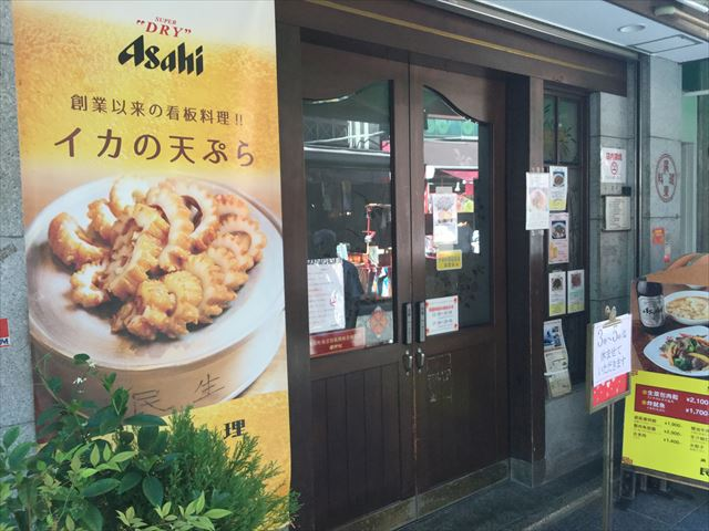 神戸南京町「民生」の入口ドア付近