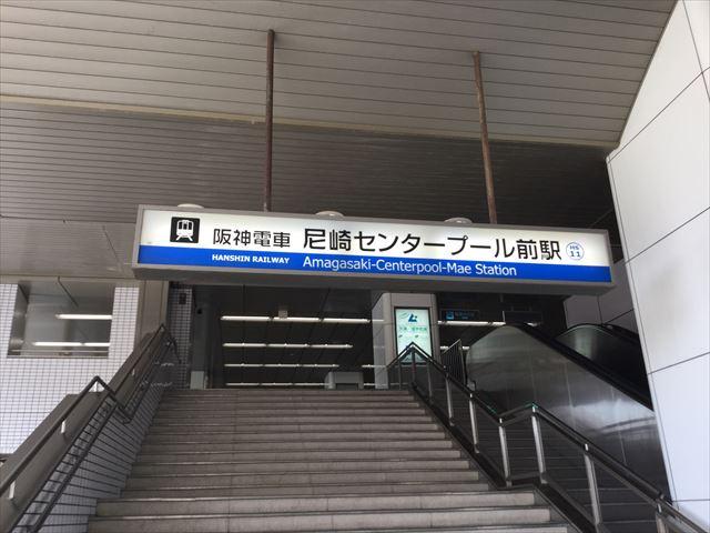 阪神電車「尼崎センタープール前駅」