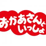 Eテレ「おかあさんといっしょ」タイトルロゴ