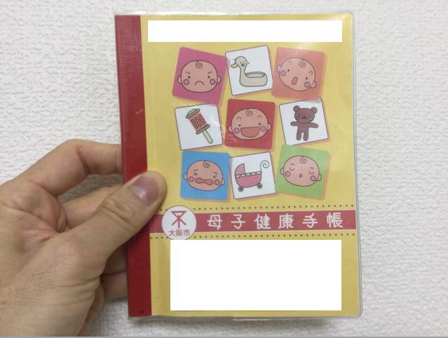 大阪市の母子健康手帳