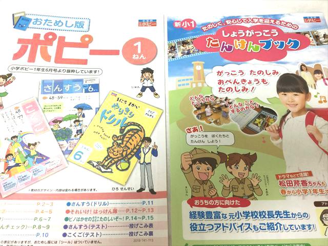 小学ポピー無料サンプルと「小学校たんけんブック」
