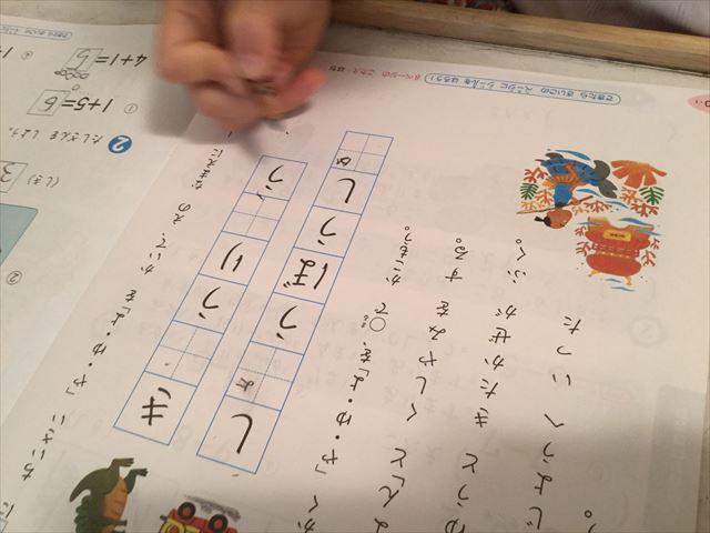 小学ポピーのお試し見本を学習する娘。国語、小さな「やゆよ」