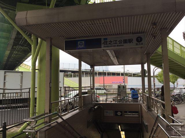 地下鉄住之江公園駅1番出口