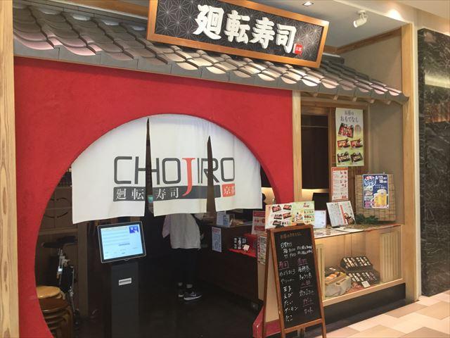 上本町YUFURA「廻転寿司CHOJIRO」入口