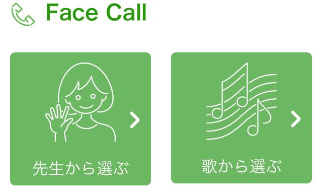 e-Pocket「Face Call」先生から選ぶ、歌から選ぶの画面