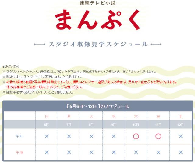 NHK朝ドラ「まんぷく」見学スケジュール例