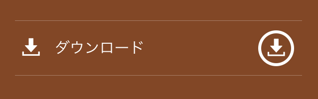 U-NEXTアプリのダウンロードボタン