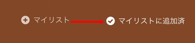 U-NEXTアプリのマイリストボタンと追加後の表示画面