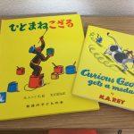 絵本「おさるのジョージ」2冊(日本語版と英語版)