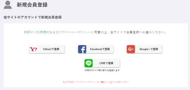 学研ゼミ無料お試しの設定、YAHOO、Facebook、Google+、lineでログイン
