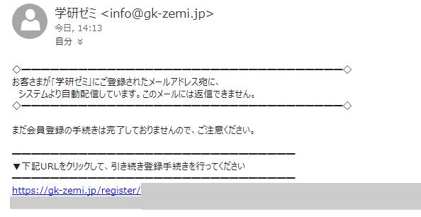 学研ゼミ無料お試しの設定、「会員登録手続きのご案内」メールの内容