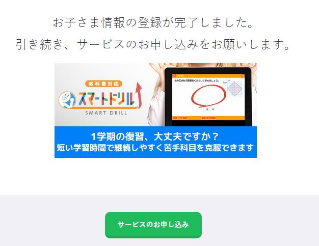 学研ゼミ無料お試しの設定、子供の情報登録の完了画面