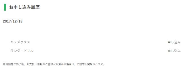 学研ゼミ「申し込み履歴」の確認画面