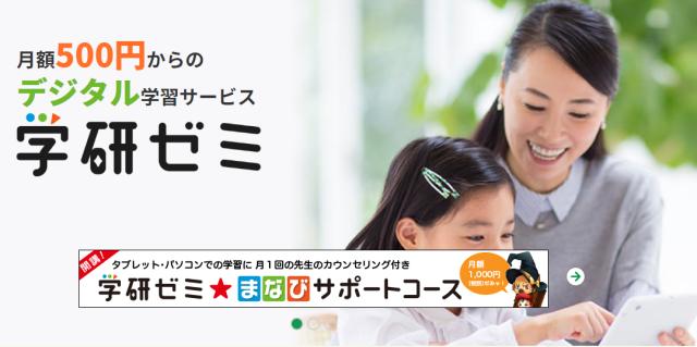学研ゼミホームページ