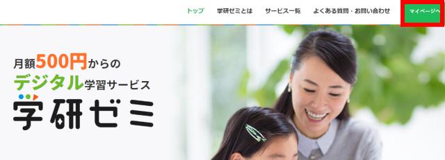 学研ゼミのホームページ