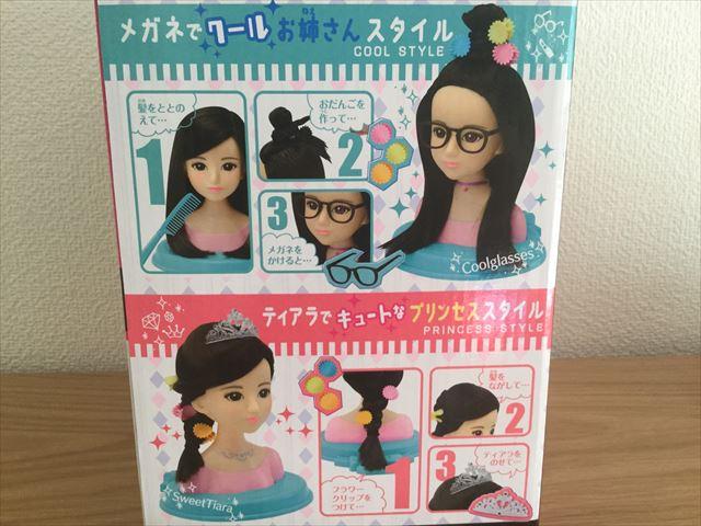 「ヘアメイクアーティスト・ショコラブラック」外箱側面に書かれている髪型の一例