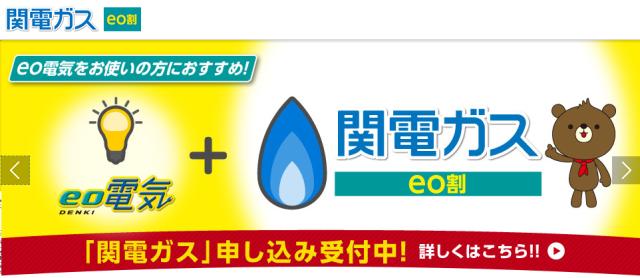 関電ガス「eo割」webサイト
