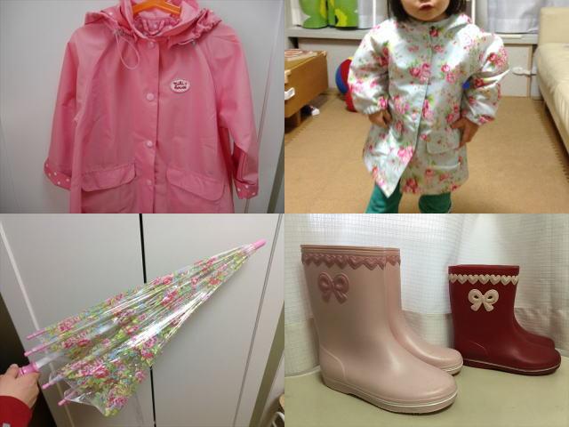 女の子向けレイングッズ(レインコート2種類、傘、長靴)