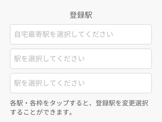 大阪地下鉄「otomo!」アプリ、登録駅入力画面