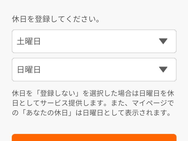 大阪地下鉄「otomo!」アプリ、休日の登録
