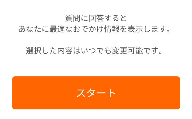 大阪地下鉄「otomo!」アプリ、質問入力