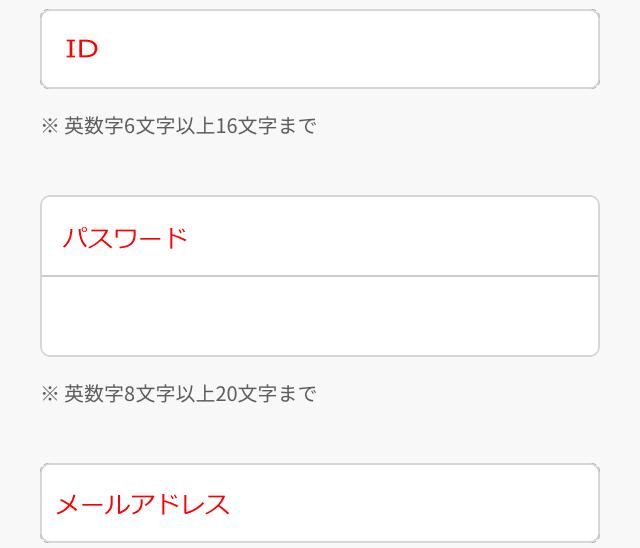 大阪地下鉄「otomo!」アプリ、ID、パスワード、メールアドレス