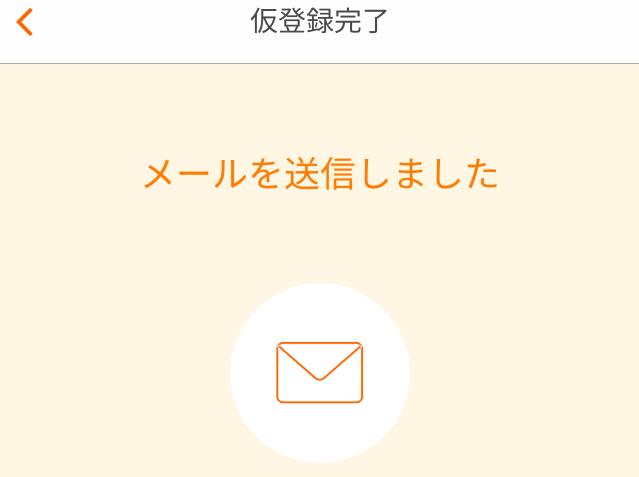 大阪地下鉄「otomo!」アプリ、アカウントを登録するとメール送信される